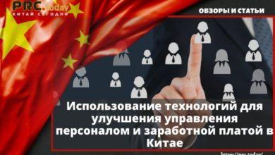 Использование технологий для улучшения управления персоналом и заработной платой в Китае