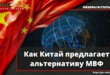 Как Китай предлагает альтернативу МВФ