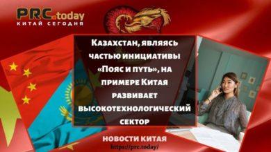 Казахстан, являясь частью инициативы «Пояс и путь», на примере Китая развивает высокотехнологический сектор