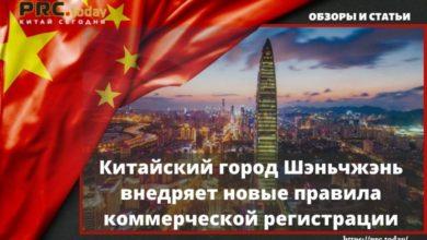 Китайский город Шэньчжэнь внедряет новые правила коммерческой регистрации