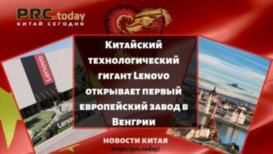 Китайский технологический гигант Lenovo открывает первый европейский завод в Венгрии