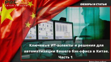 Ключевые ИТ-аспекты и решения для автоматизации Вашего бэк-офиса в Китае. Часть 1