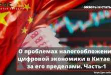 О проблемах налогообложения цифровой экономики в Китае и за его пределами. Часть-1
