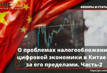 О проблемах налогообложения цифровой экономики в Китае и за его пределами. Часть-2