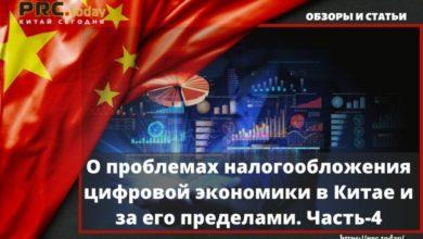 О проблемах налогообложения цифровой экономики в Китае и за его пределами. Часть-4
