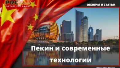 Пекин и современные технологии