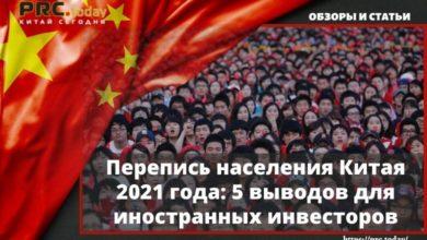 Перепись населения Китая 2021 года: 5 выводов для иностранных инвесторов
