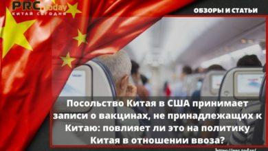 Посольство Китая в США принимает записи о вакцинах, не принадлежащих к Китаю: повлияет ли это на политику Китая в отношении ввоза?