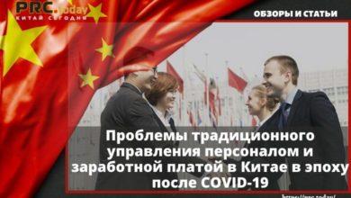 Проблемы традиционного управления персоналом и заработной платой в Китае в эпоху после COVID-19