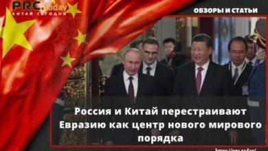 Россия и Китай перестраивают Евразию как центр нового мирового порядка
