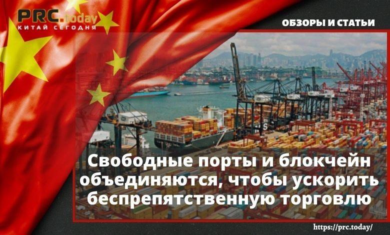 Свободные порты и блокчейн объединяются, чтобы ускорить беспрепятственную торговлю