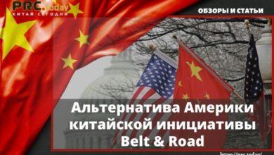 Альтернатива Америки китайской инициативы Belt & Road