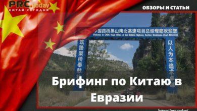 Брифинг по Китаю в Евразии