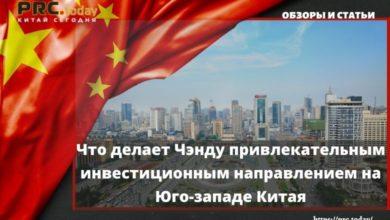 Что делает Чэнду привлекательным инвестиционным направлением на Юго-западе Китая