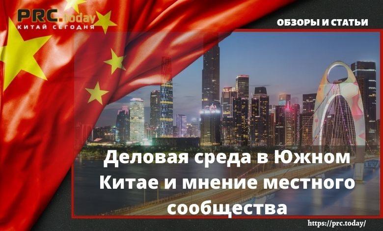 Деловая среда в Южном Китае и мнение местного сообщества