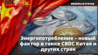 Энергопотребление – новый фактор в гонке CBDC Китая и других стран