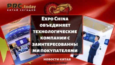 Expo China объединяет технологические компании с заинтересованными покупателями