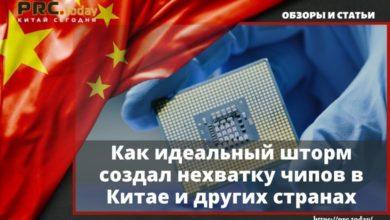 Как идеальный шторм создал нехватку чипов в Китае и других странах