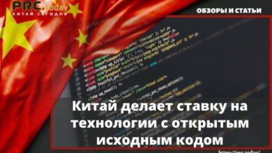 Китай делает ставку на технологии с открытым исходным кодом