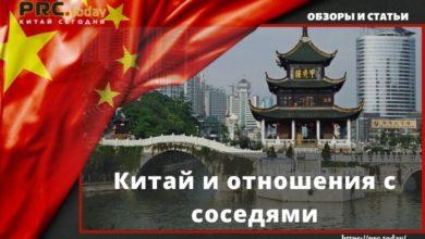 Китай и отношения с соседями