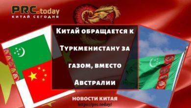 Китай обращается к Туркменистану за газом, вместо Австралии