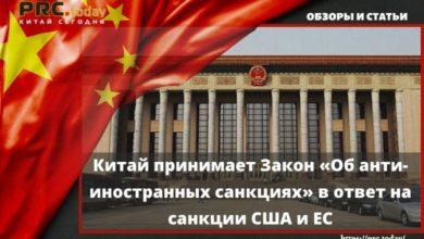 Китай принимает Закон «Об анти-иностранных санкциях» в ответ на санкции США и ЕС