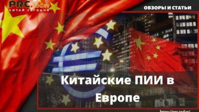 Китайские ПИИ в Европе