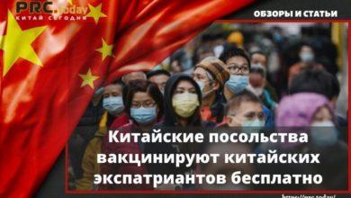 Китайские посольства вакцинируют китайских экспатриантов бесплатно