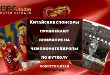 Китайские спонсоры привлекают внимание на чемпионате Европы по футболу