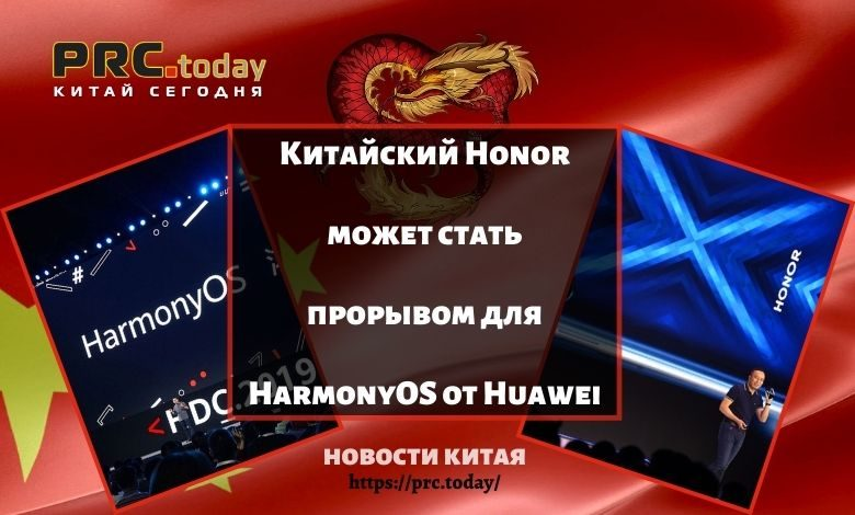 Китайский Honor может стать прорывом для HarmonyOS от Huawei