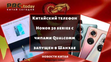 Китайский телефон Honor 50 series с чипами Qualcomm запущен в Шанхае
