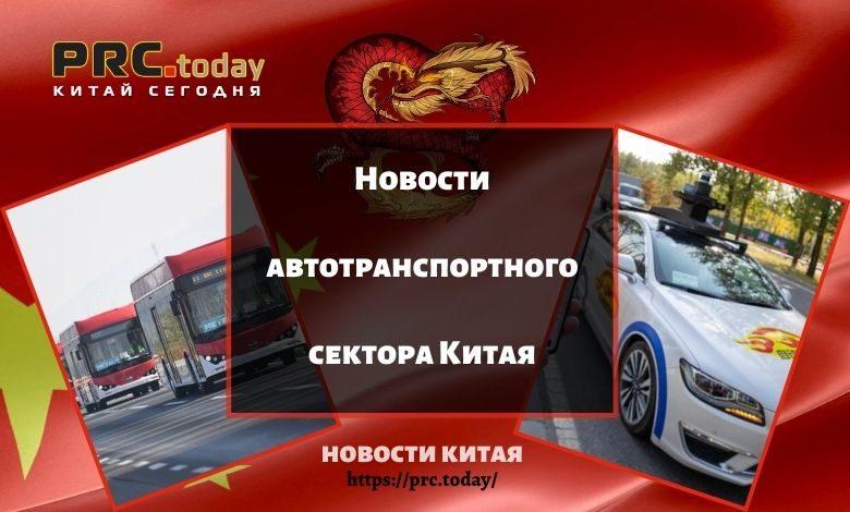 Новости автотранспортного сектора Китая