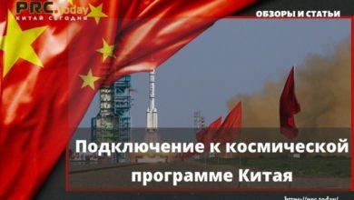 Подключение к космической программе Китая
