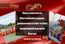 Популярность Фестиваля лодок-драконов сулит успех цифровой валюте Китая