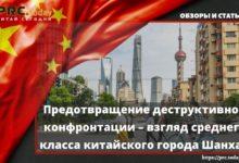 Предотвращение деструктивной конфронтации – взгляд среднего класса китайского города Шанхай