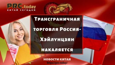 Трансграничная торговля Россия-Хэйлунцзян накаляется
