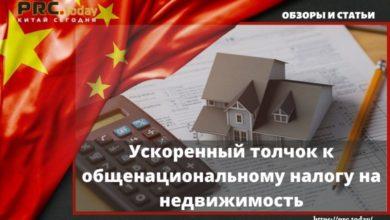 Ускоренный толчок к общенациональному налогу на недвижимость