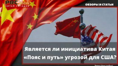 Является ли инициатива Китая «Пояс и путь» угрозой для США?