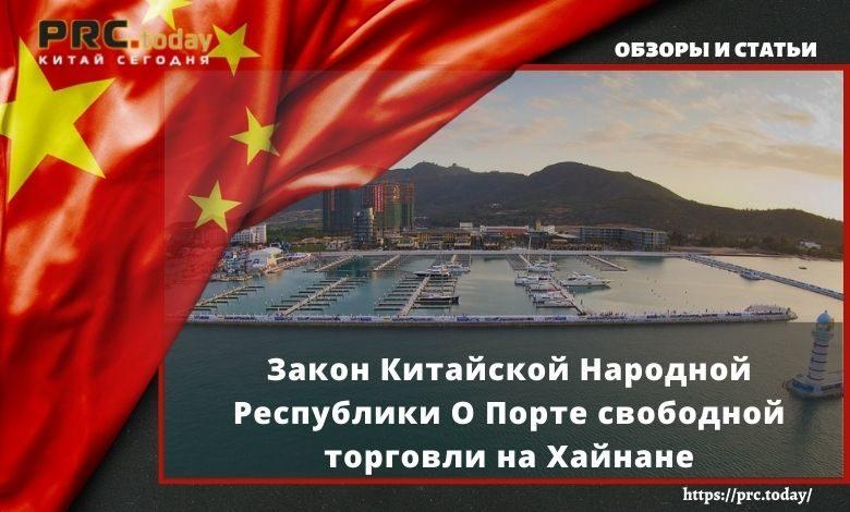 Закон Китайской Народной Республики О Порте свободной торговли на Хайнане