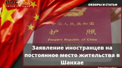 Заявление иностранцев на постоянное место жительства в Шанхае