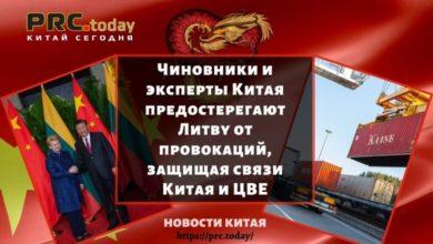 Чиновники и эксперты Китая предостерегают Литву от провокаций, защищая связи Китая и ЦВЕ