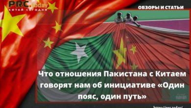 Что отношения Пакистана с Китаем говорят нам об инициативе «Один пояс, один путь»