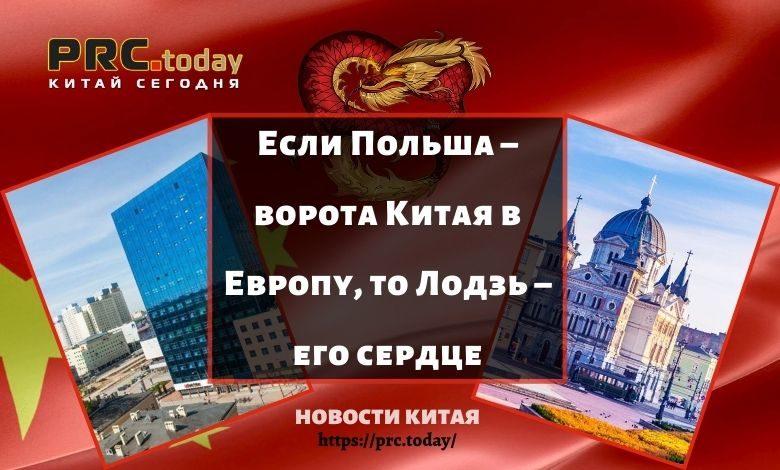 Если Польша – ворота Китая в Европу, то Лодзь – его сердце