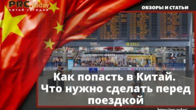Как попасть в Китай. Что нужно сделать перед поездкой