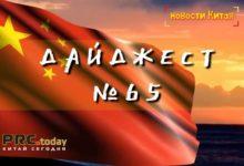 Китай - Дайджест важных новостей за неделю (N65)