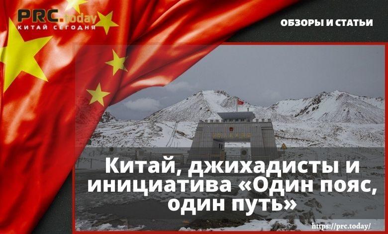 Китай, джихадисты и инициатива «Один пояс, один путь»