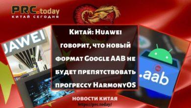 Китай: Huawei говорит, что новый формат Google AAB не будет препятствовать прогрессу HarmonyOS