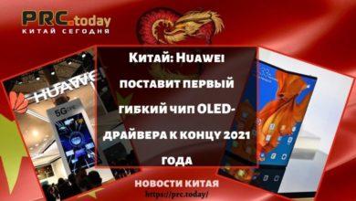 Китай: Huawei поставит первый гибкий чип OLED-драйвера к концу 2021 года