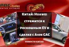 Китай: Huawei стремится к роскошным EV в сделке с Aion GAC