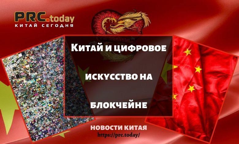 Китай и цифровое искусство на блокчейне